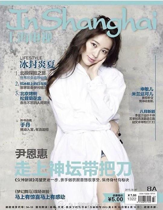 尹恩惠登雜誌封面 清純性感迷人