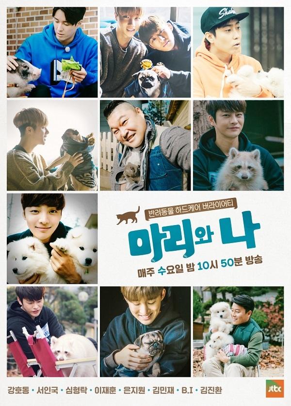 JTBC新綜藝節目《瑪麗與我》發布兩款治癒系海報