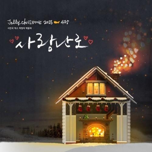 Jellyfish聖誕曲《愛情暖爐》公開 男女合聲甜美溫暖
