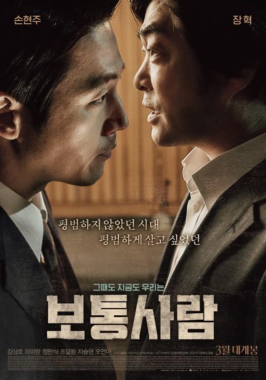 電影《普通人》定檔3月23日 張赫孫賢周合作受期待