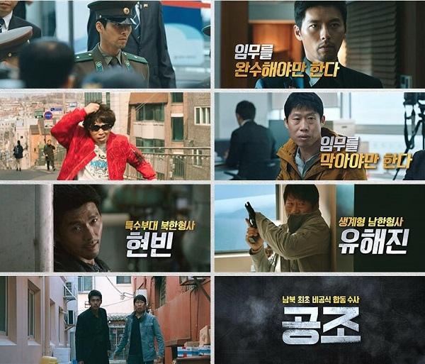 《共助》玄彬柳海真預告片發布 確定明年1月上映