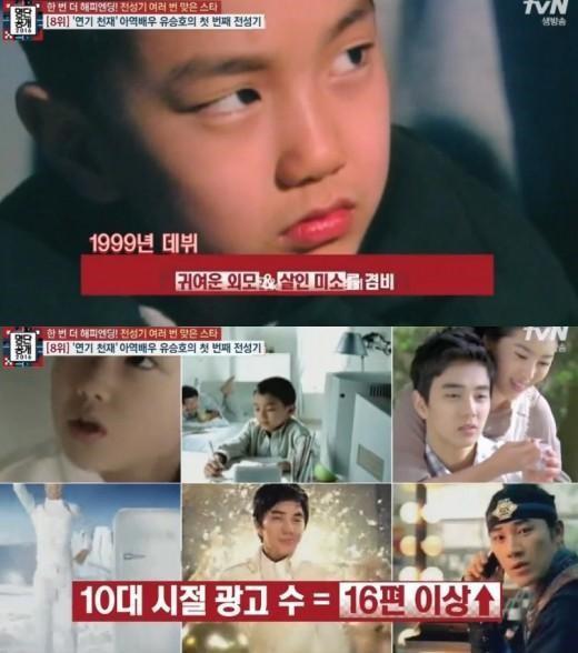 《名單公開》揭露俞承豪 童星時期拍廣告近20個