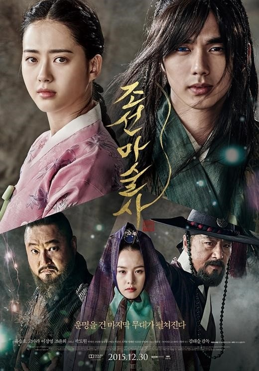 俞承豪主演電影《朝鮮魔術師》定檔12.30