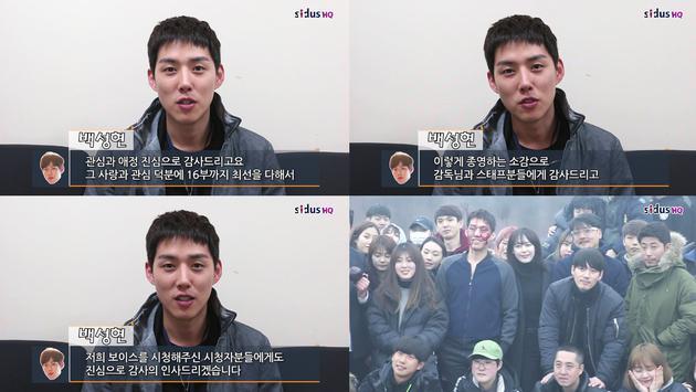 韓劇《Voice》終映 白成鉉向觀眾致謝
