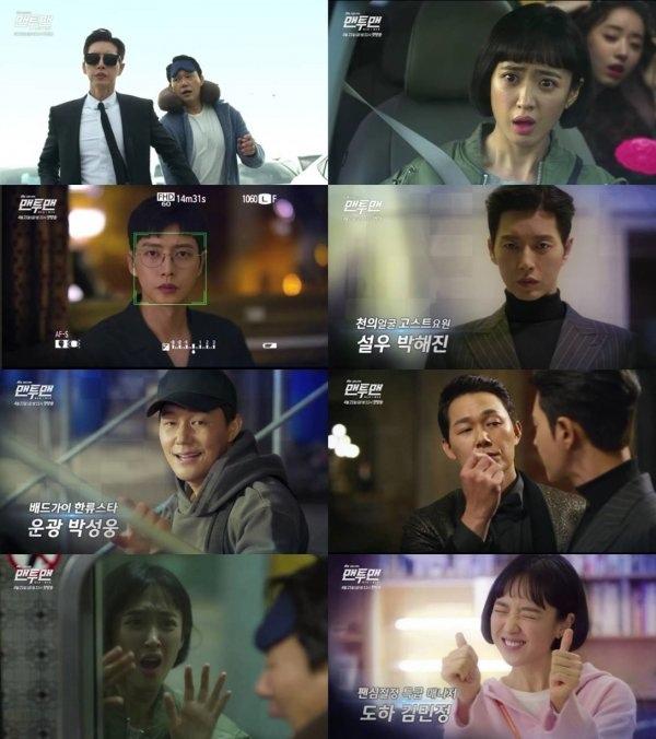 《MAN x MAN》曝新預告片 朴海鎮朴成雄等展「可疑」作戰
