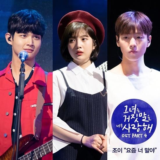 Red Velvet JOY再度獻聲《她愛上了我的謊》 新曲音源明日公開