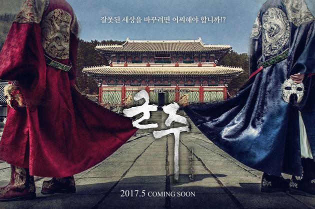 MBC《君主》預告海報_1