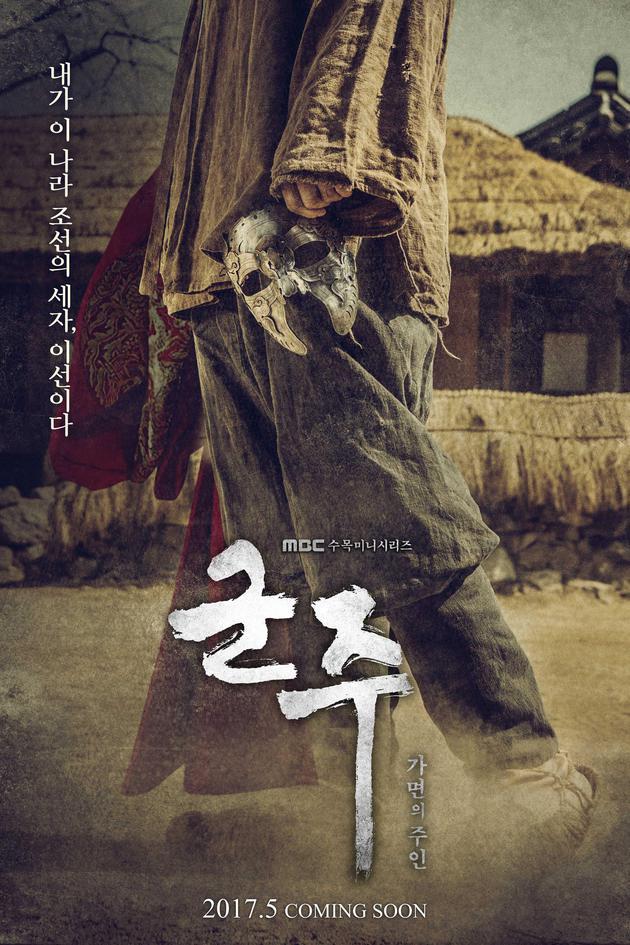 MBC《君主》預告海報_2