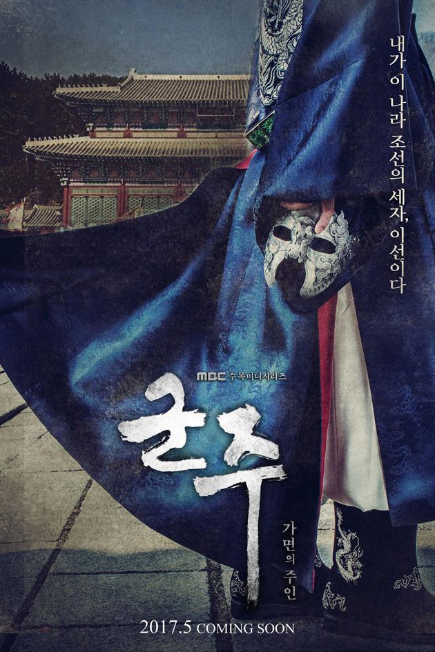 MBC《君主》預告海報_3