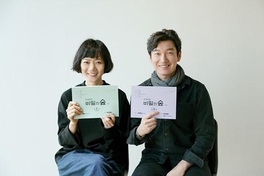 tvN《秘密之森》劇本排練 曹承佑裴鬥娜出席_1