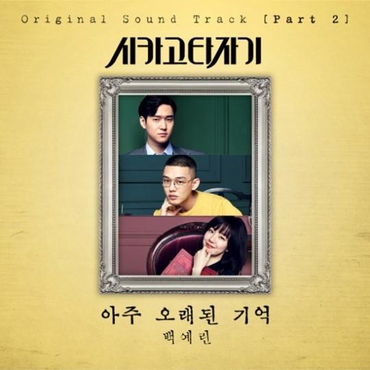 白藝潾獻聲《芝加哥打字機》OST 首度挑戰插曲演唱