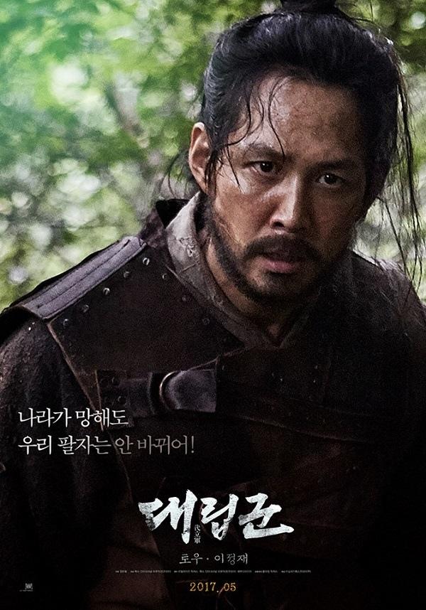 電影《代立軍》角色海報_李政宰