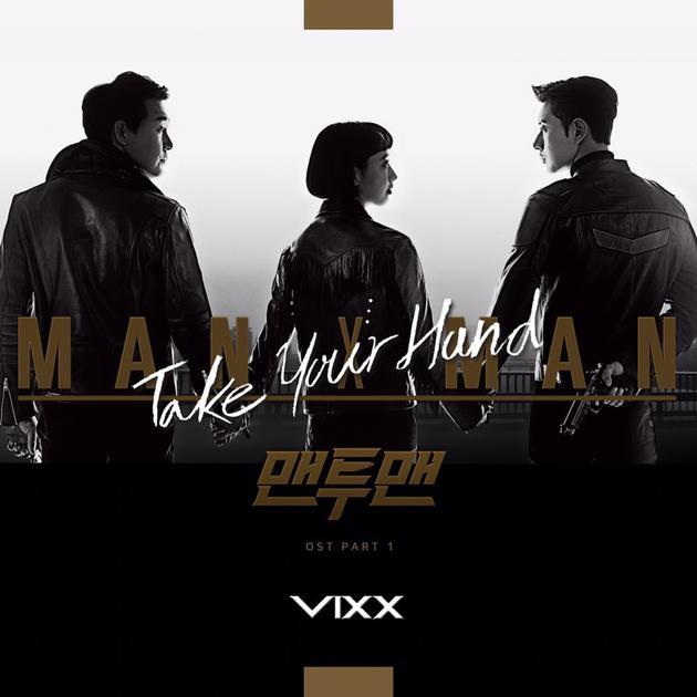 VIXX獻唱韓劇《MAN x MAN》OST 任昌丁等也加盟