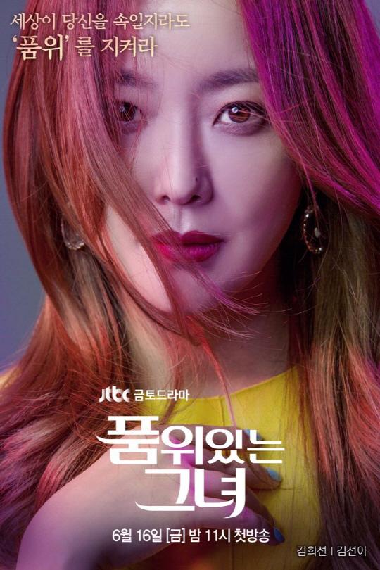 韓劇《有品位的她》海報_金喜善