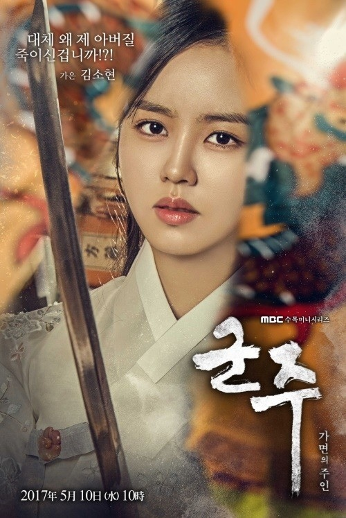 韓劇《君主-假面的主人》海報_金所炫