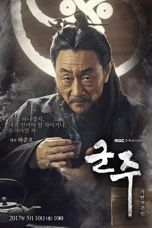 韓劇《君主-假面的主人》海報_許峻豪