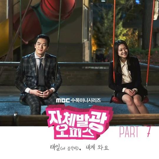 Block B泰欥獻聲《自體發光辦公室》OST 27日公開音源