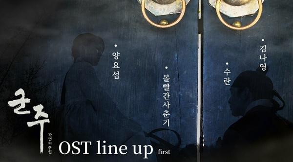 《君主》首波OST軍團公開 梁耀燮臉紅的思春期等加盟