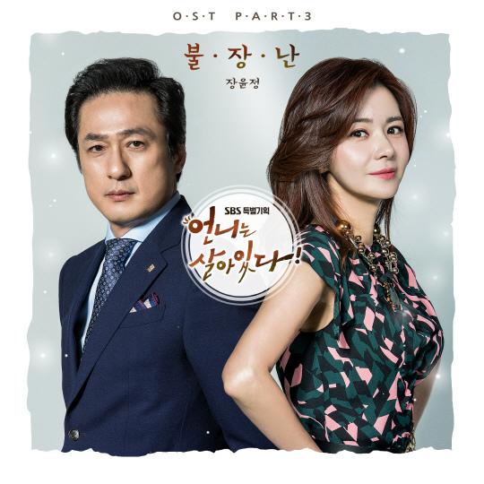 張允瀞獻聲《姐姐》OST 音源20日公開