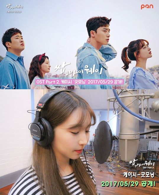 《UR3》Kassy獻唱《三流之路》OST 音源29日公開