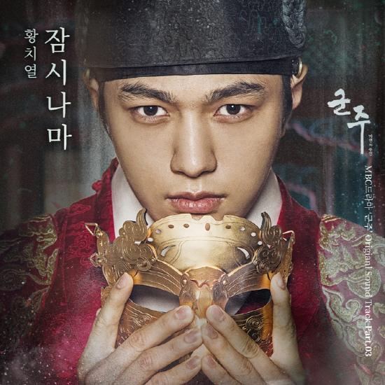 黃致列深情獻聲《君主》OST 音源今晚公開