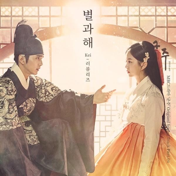 Lovelyz Kei獻聲《君主》OST 音源今晚公開