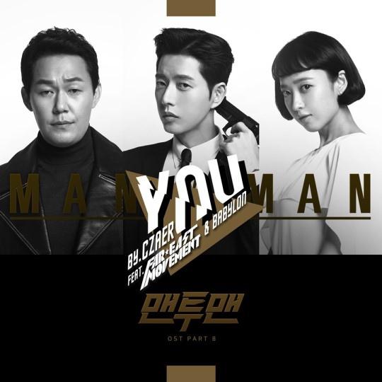 《MAN x MAN》發行OST專輯 今明日公開新曲音源