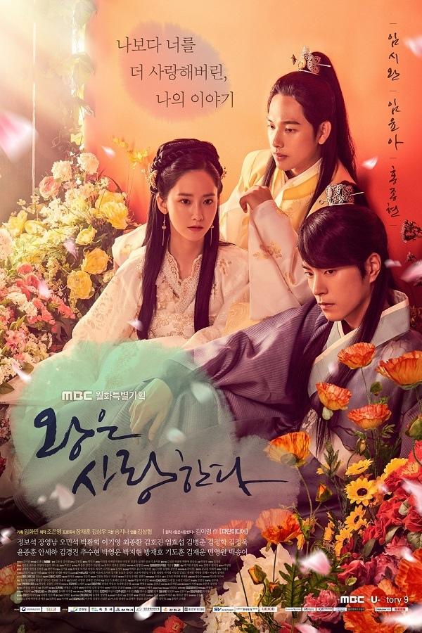 《王在相愛》發布海報 潤娥等各具魅力