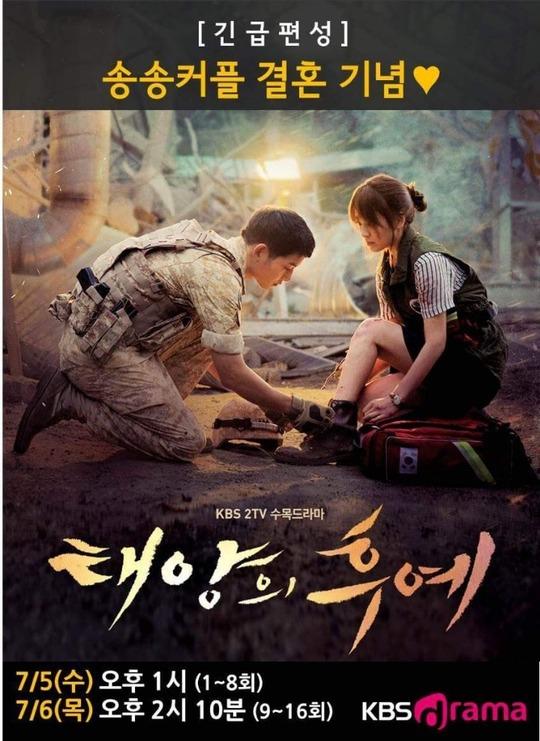 「宋宋情侶」婚訊引各界矚目 KBS Drama重播《太後》