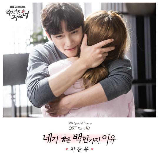 池昌旭為《奇怪的搭檔》獻聲 OST音源明晚公開