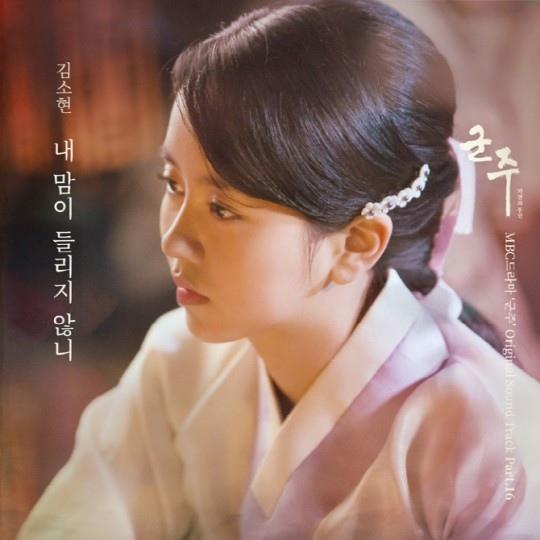 金所炫獻聲《君主》OST 音源今日公開