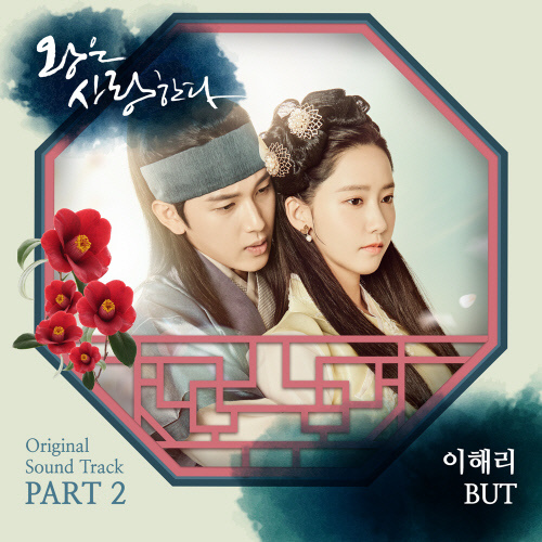Davichi李海利獻聲《王在相愛》 OST音源明日公開