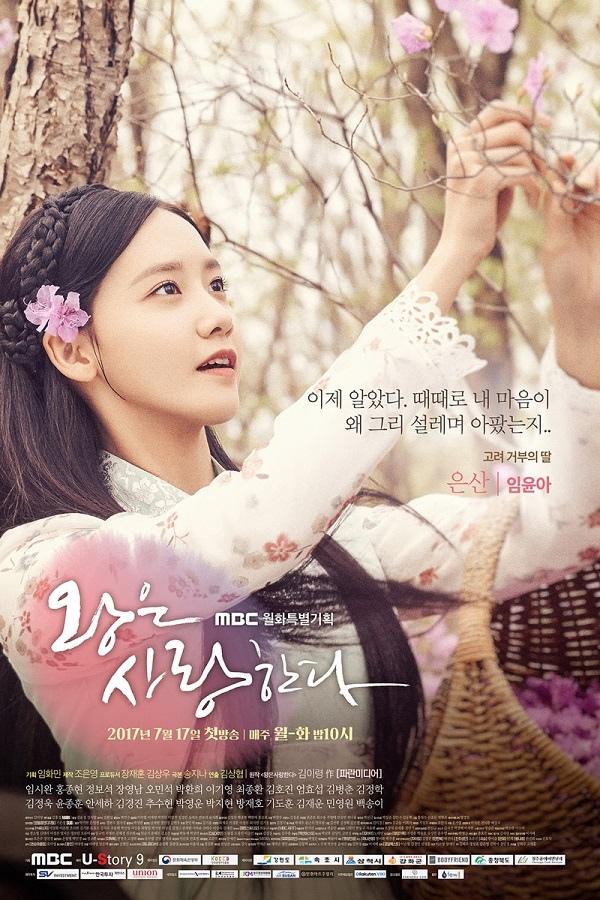 《王在相愛》發布角色海報 三主演顏值引爆眼球