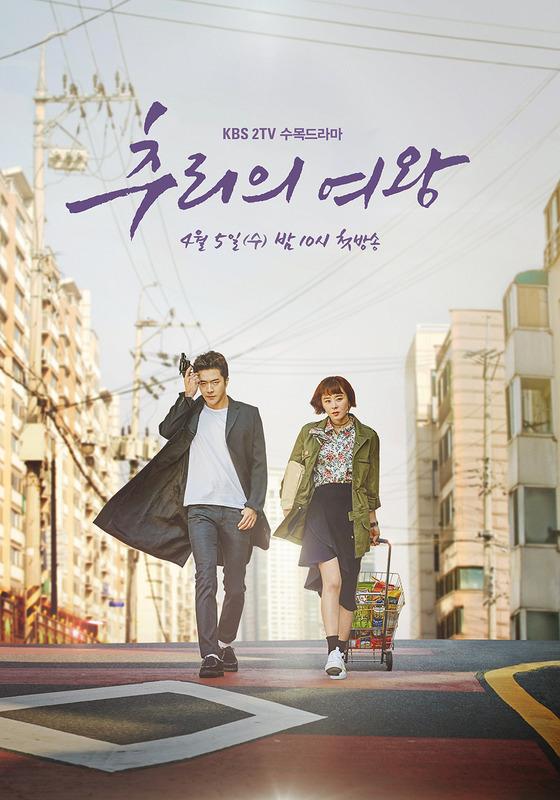 《推理的女王》籌拍第二季 崔江姬權相佑再度攜手