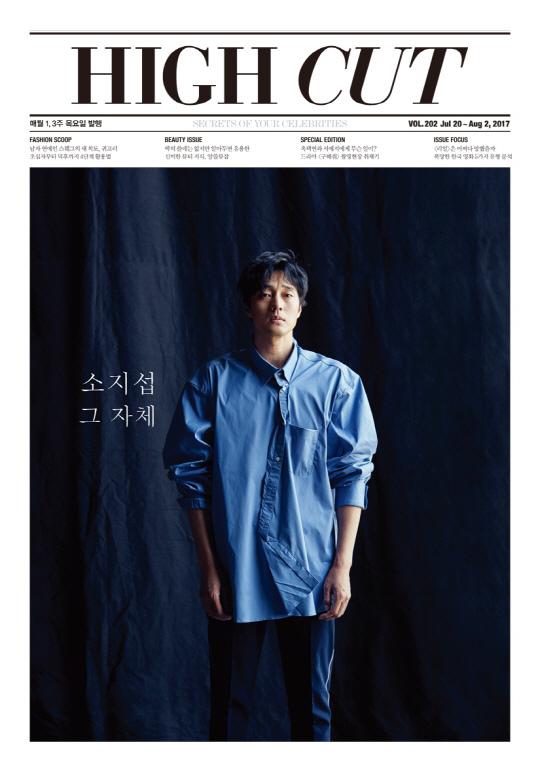 蘇志燮_HIGH CUT_2017(202刊)_3