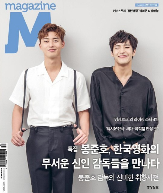 朴敘俊&姜河那_電影週刊《magazine M》_2017_2