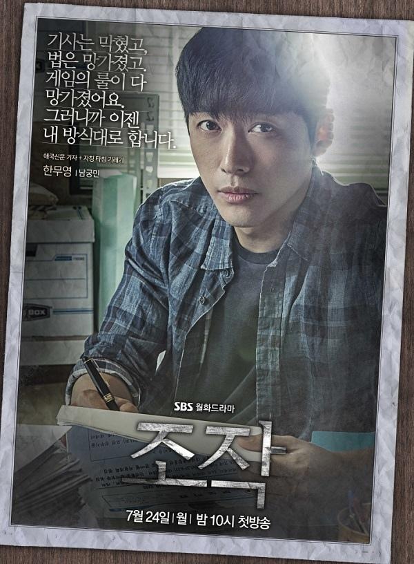 《操作》發布角色海報 7月24日首播