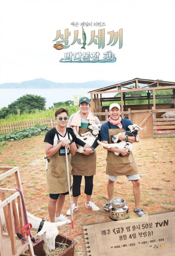 《三時三餐》發布官方海報 8月4日首播