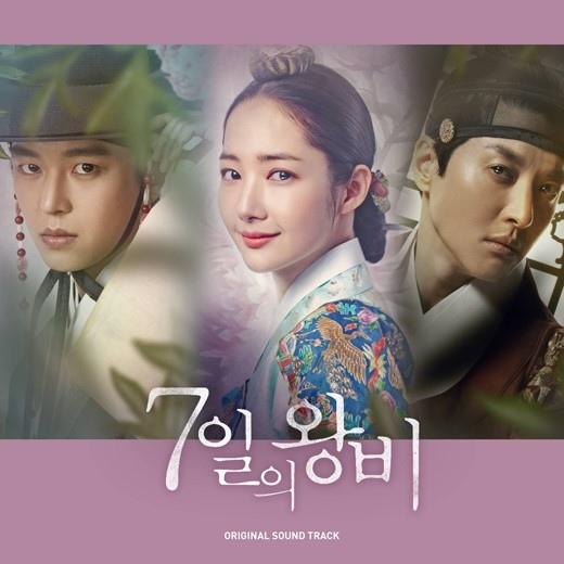 《七日的王妃》推OST特別專輯 今日中午發售