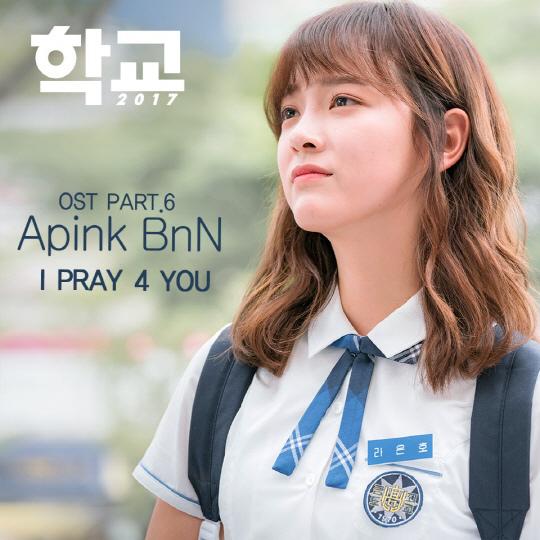 Apink普美南珠獻聲《學校2017》OST 音源今日公開