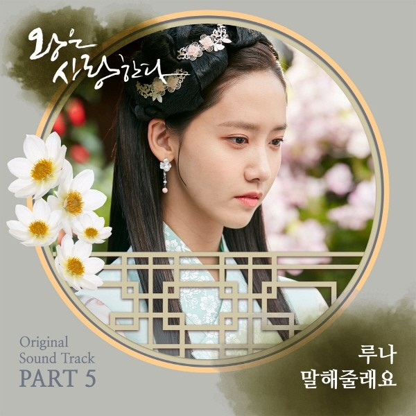 f(x)Luna獻聲《王在相愛》OST 音源明日中午公開