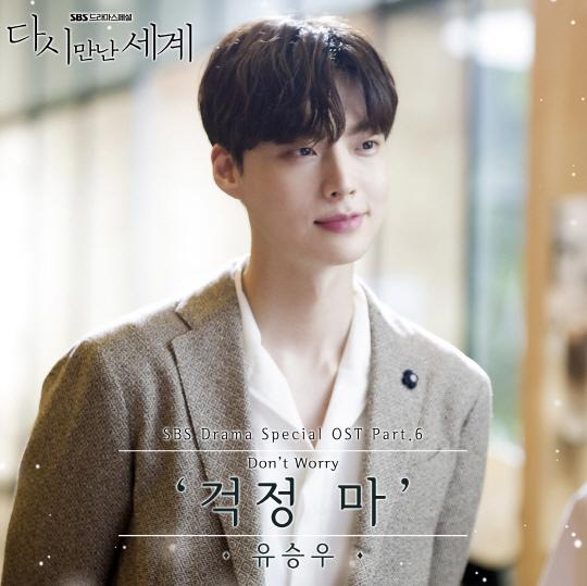 柳昇佑加盟《再次重逢的世界》OST軍團 音源今晚公開