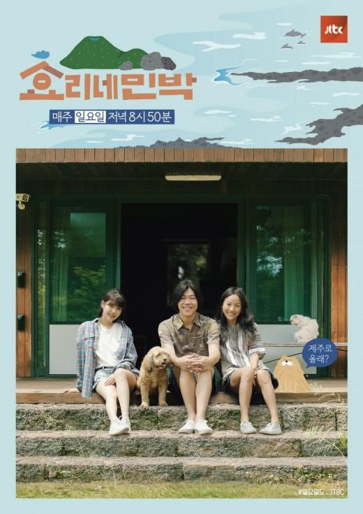 《孝利家民宿》收視迫近10% 成JTBC最紅綜藝節目
