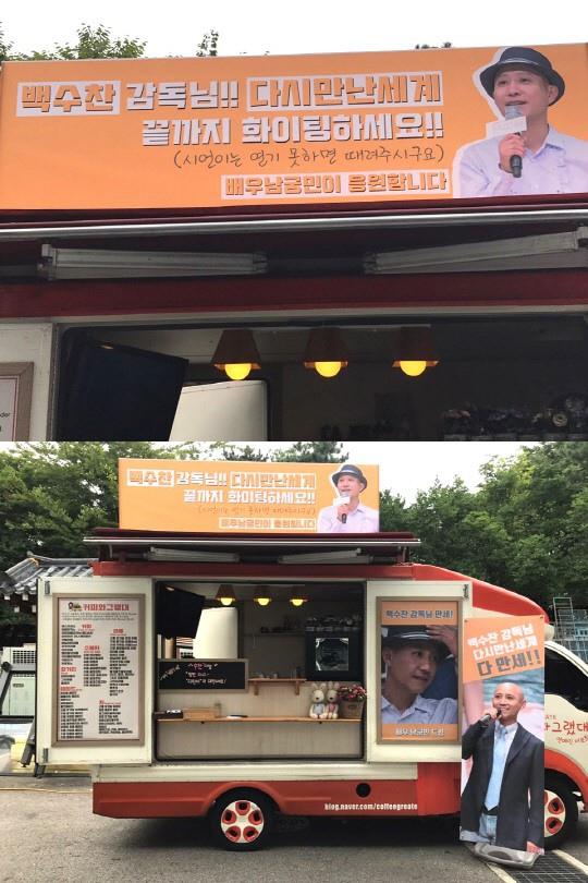 南宮珉犒勞《再次重逢的世界》 暖心送咖啡車