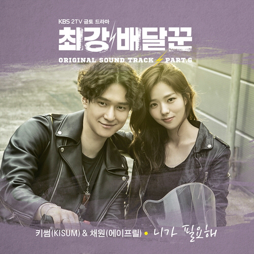 KISUM採媛合唱《最強送餐員》OST 音源明日公開