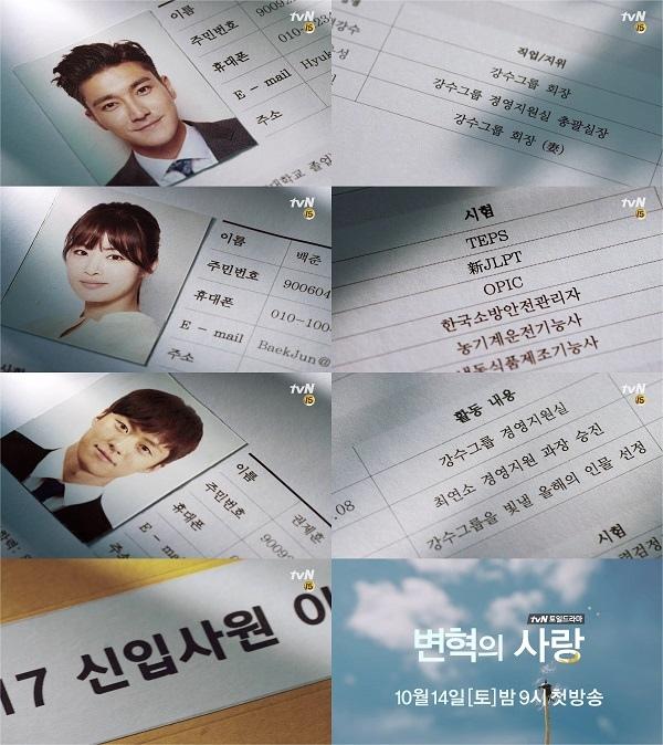 《卞赫的愛情》發布預告片 公開崔始源姜素拉履歷