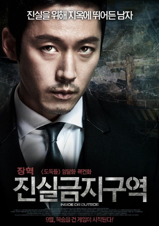 《真相禁區》本月韓國上映 張赫將與本國觀眾見面
