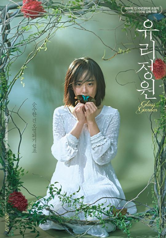 文瑾瑩_電影《玻璃庭院》海報