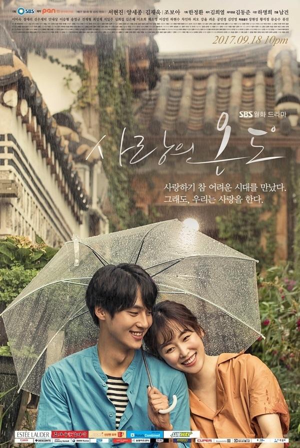 《愛情的溫度》公開海報 徐玄振楊世鐘甜蜜依偎