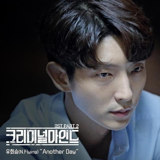 N.Flying柳會勝獻聲《犯罪心理》OST 音源明日公開